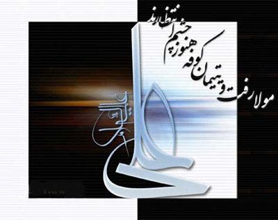 عکس پروفایل شهادت حضرت امام علی (ع) و اس ام اس شب قدر
