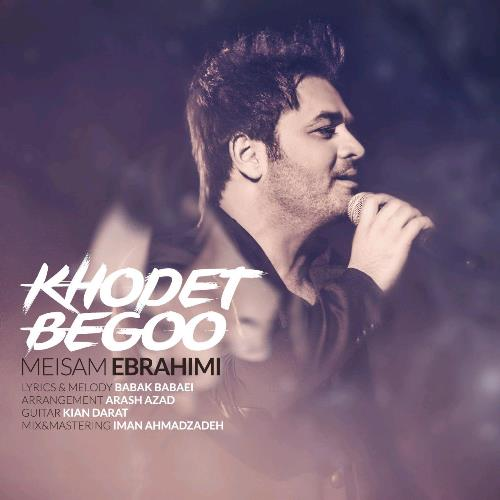 Photo of دانلود آهنگ جدید میثم ابراهیمی بنام خودت بگو