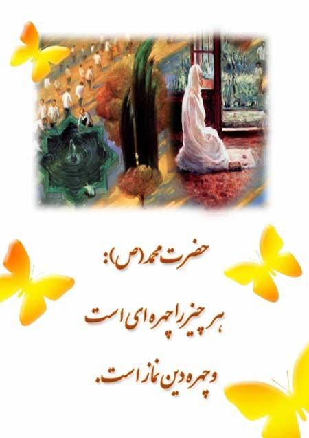 Namaz 11 عکس پروفایل نماز برای شبکه های اجتماعی تصاویر مذهبی نماز عکس