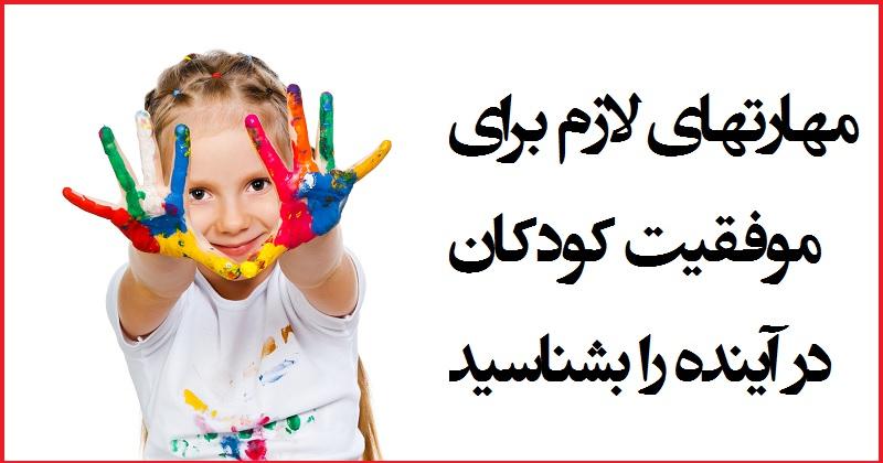مهارت های لازم برای کودکان به منظور موفقیت در زندگی آینده