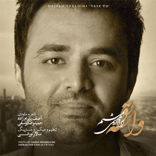 Photo of دانلود آهنگ میثم ابراهیمی بنام واسه تو