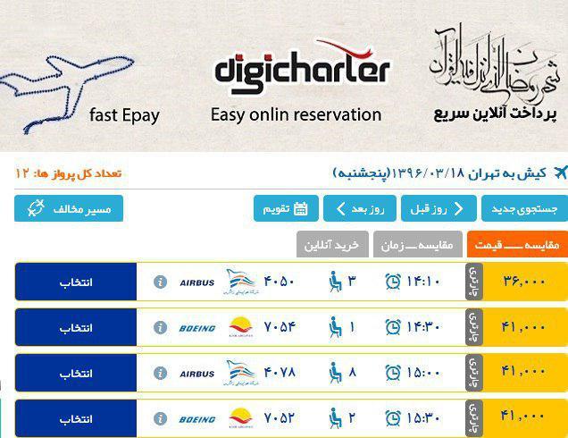 خرید بلیط هواپیما با قیمت بسیار ارزان در دیجی چارتر