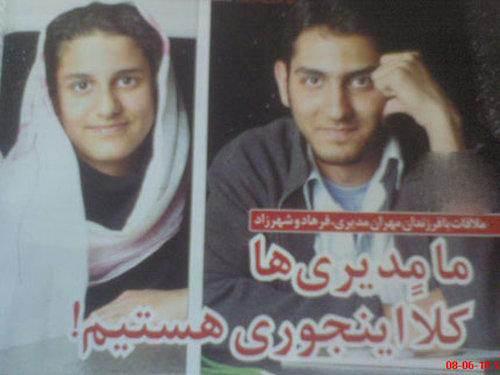 گفتگو با شهرزاد مدیری  دختر مهران مدیری و عکس های دختر مهران مدیری