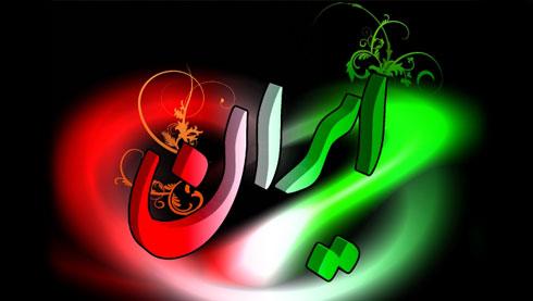 وطن, وطن دوستی, وطنم ایران