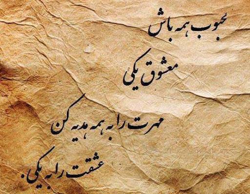 دل نوشته های زیبا و مفهومی عاشقانه