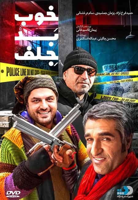 Photo of معرفی و دانلود جدیدترین فیلم های ایرانی 96 با لینک مستقیم