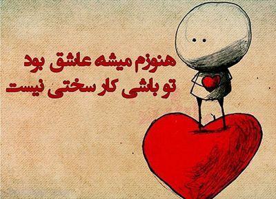 اس ام اس نا امیدی در عشق و داشتن غم عاشقانه