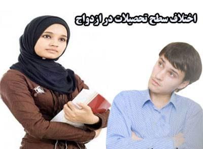 میزان تحصیلات زن