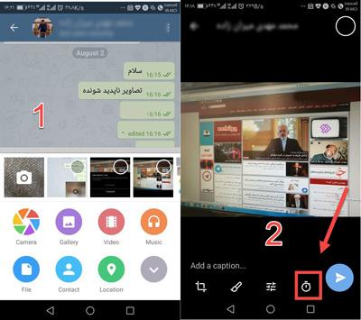 روش فرستادن ویدیو و عکس های پنهان شونده یا محو شونده در تلگرام