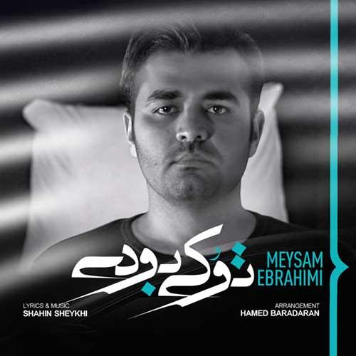 Photo of دانلود آهنگ میثم ابراهیمی به نام تو کی بودی