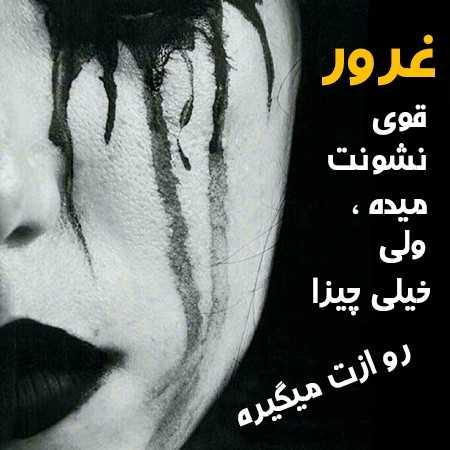 عکس های پروفایل غمگین + عکس نوشته غمگین دخترانه و پسرانه داغون کننده