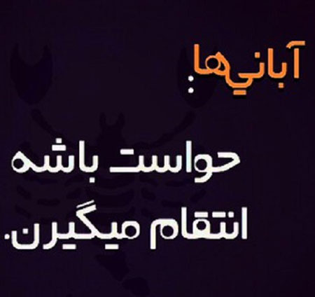 Photo of عکس نوشته متولدین آبان و عکس پروفایل آبان ماهی
