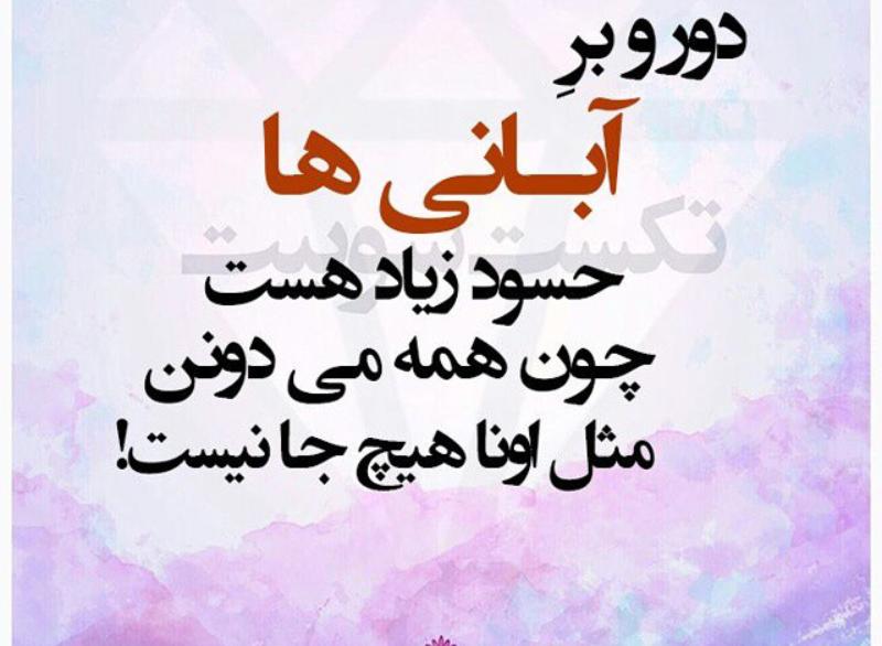 Aban 1 عکس نوشته های دختر و پسرهای متولد آبان و عکس پروفایل آبان ماهی عکس