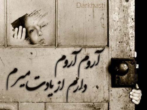 متن های بسیار زیبا در مورد فراموشی و فراموش شدن عشق