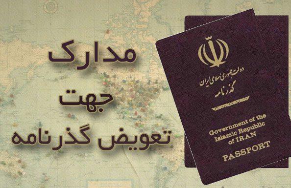 گذرنامه یا پاسپورت