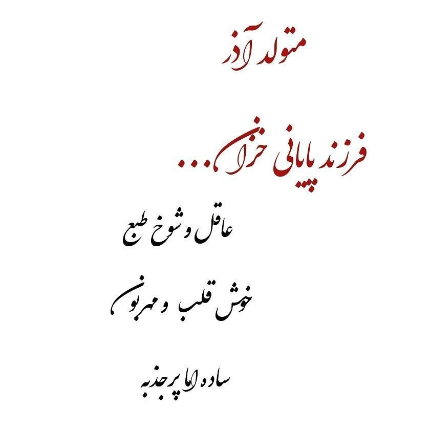 Image result for متولد آذر