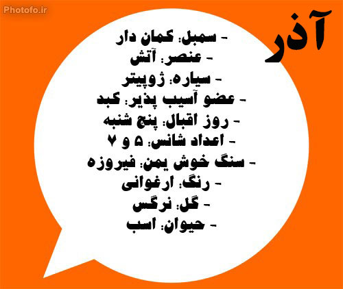 Azar 1 عکس پروفایل آذرماهی؛ عکس نوشته های فوق العاده زیبای متولدین آذر عکس