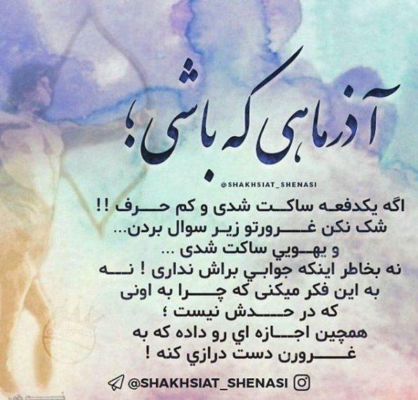 Azar 11 e1542626595718 عکس پروفایل آذرماهی؛ عکس نوشته های فوق العاده زیبای متولدین آذر عکس