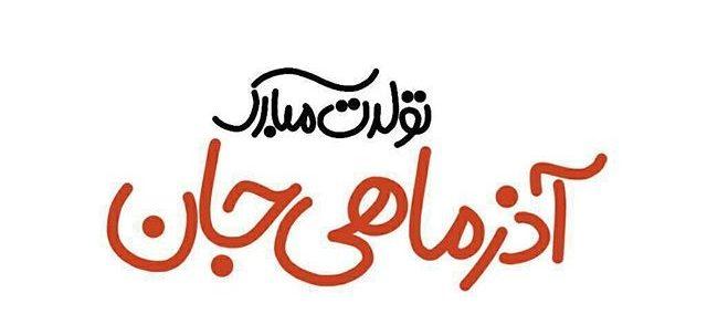 Azar 12 e1542626651360 عکس پروفایل آذرماهی؛ عکس نوشته های فوق العاده زیبای متولدین آذر عکس