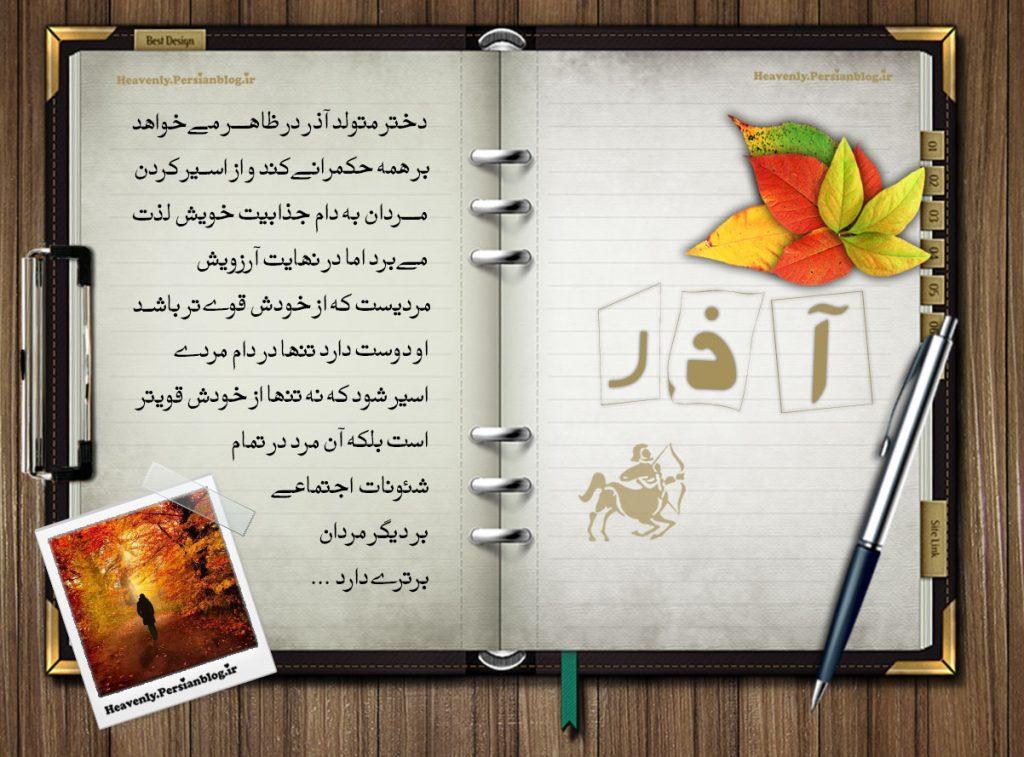Azar 2 1024x757 عکس پروفایل آذرماهی؛ عکس نوشته های فوق العاده زیبای متولدین آذر عکس