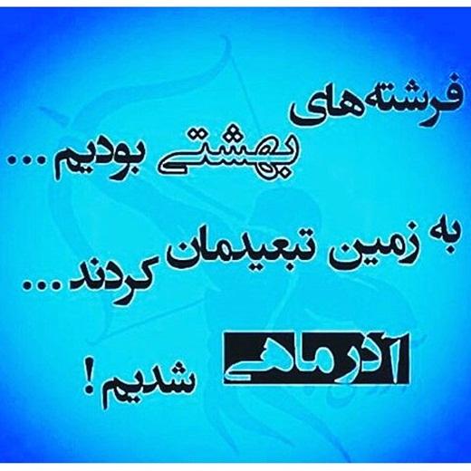 Azar 3 عکس پروفایل آذرماهی؛ عکس نوشته های فوق العاده زیبای متولدین آذر عکس