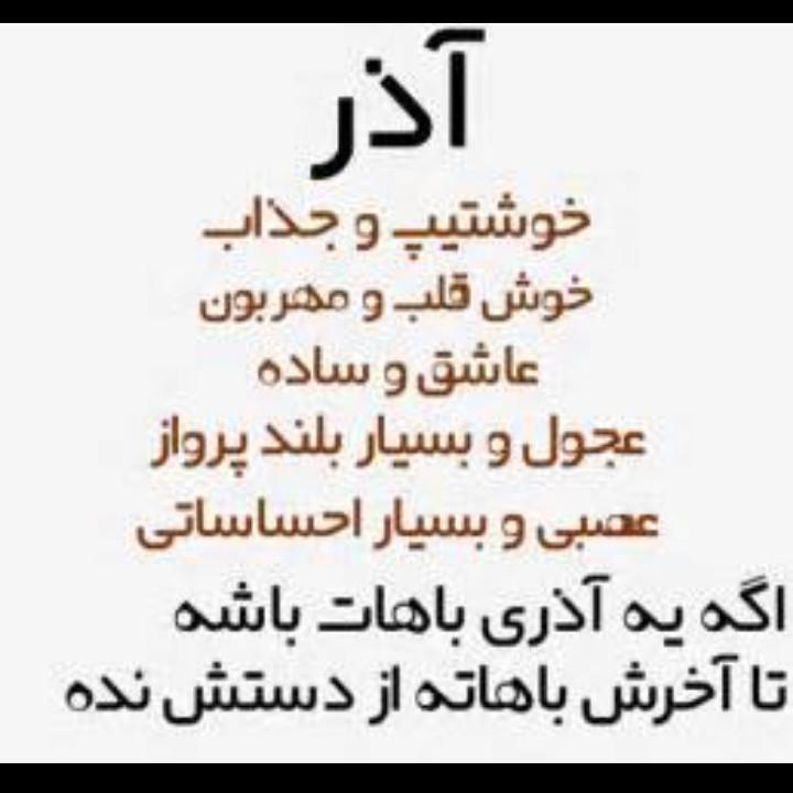 Azar 9 1 عکس پروفایل آذرماهی؛ عکس نوشته های فوق العاده زیبای متولدین آذر عکس