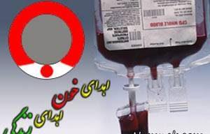 شرایط اهدای خون داوطلبانه چیست و چه کسانی می توانند خون بدهند؟