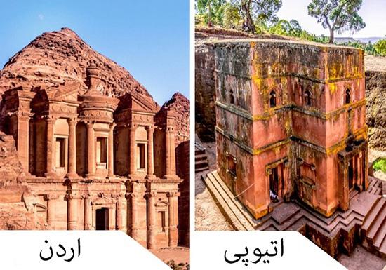 عکس های جالب از کپی مکان های تاریخی معروف در سراسر جهان