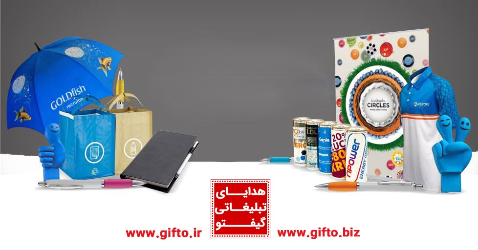 چرا باید از هدایای تبلیغاتی برای کسب و کار خود استفاده کنید؟