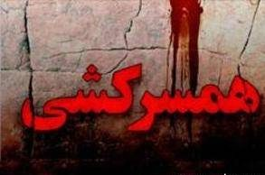 ماجرای داماد جنایتکار که همسر و برادر زنش را کشت!
