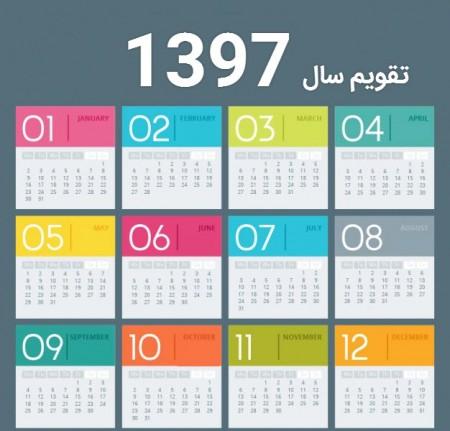 تقویم سال 97 و لیست تعطیلات رسمی سال 1397