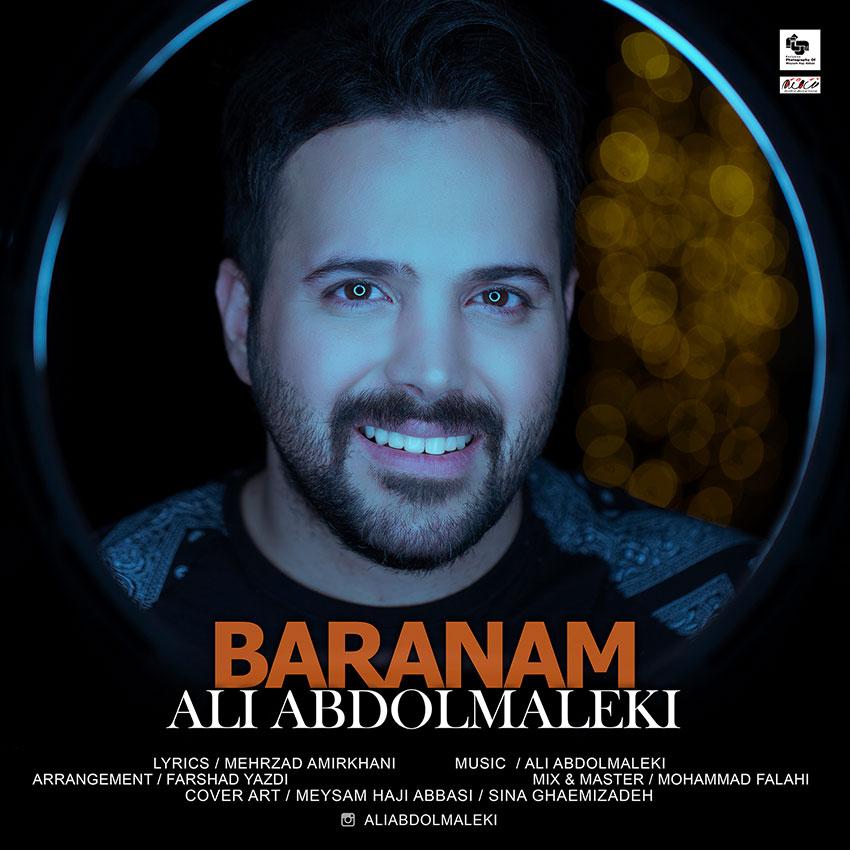 دانلود آهنگ بارانم با صدای علی عبدالمالکی