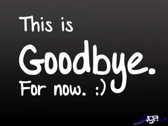 عکس نوشته خداحافظی
