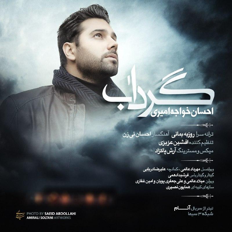 دانلود آهنگ جدید احسان خواجه امیری تیتراژ سریال آنام بنام گرداب