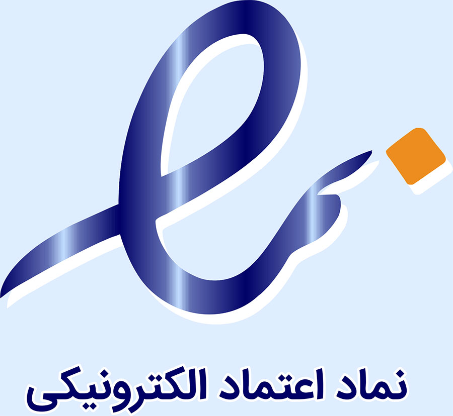 نماد اعتماد الکترونیکی enamad مرکز تجارت های الکترونیکی