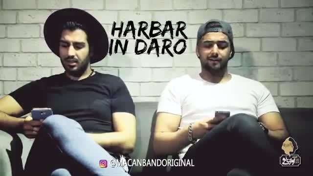 Photo of بیوگرافی امیر مقاره و رهام هادیان اعضای ماکان باند و عکس های این خواننده ها