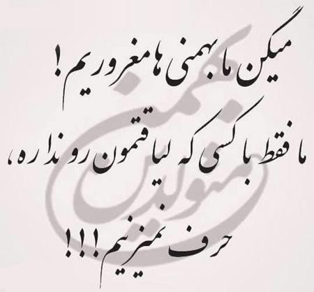 عکس نوشته های مخصوص دختران و پسران متولد بهمن ماه