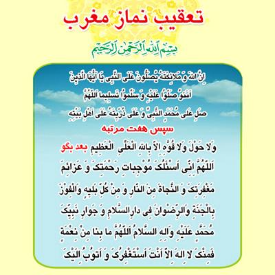 تعقیب نماز عصر و نماز مغرب با معنی فارسی