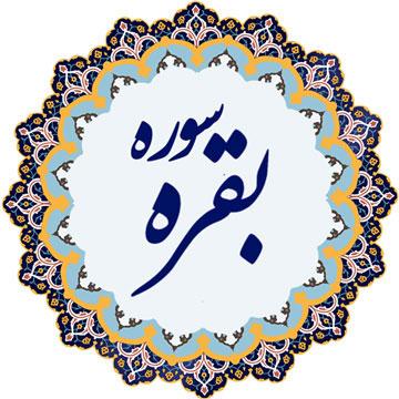 چرا سوره بقره بزرگترین سوره قرآن است؟