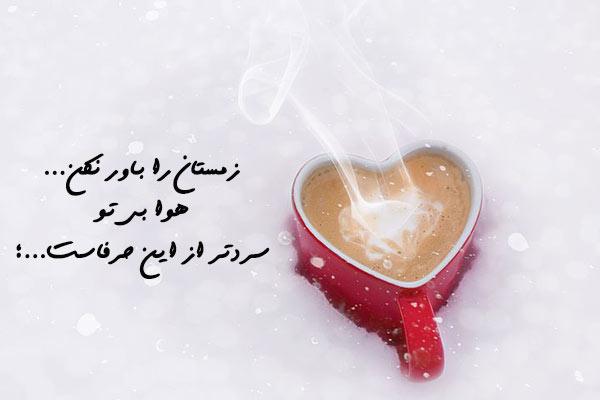 عکس و جملکس های عاشقانه ویژه زمستان برفی | 40 عکس پروفایل زمستانی