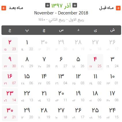 تقویم سال 97 و لیست تعطیلات رسمی سال ۱۳۹۷ کاملترین تقویم