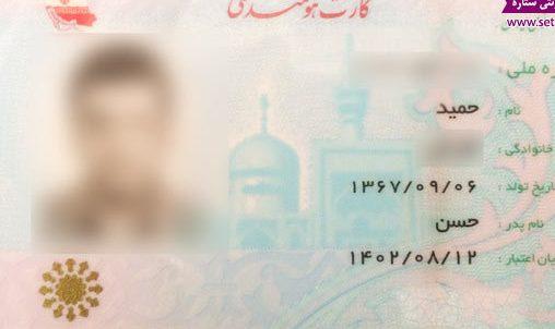 مدارک لازم برای تعویض کارت ملی و تبدیل به کارت ملی هوشمند