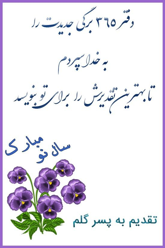 عکس پروفایل عید نوروز و شهر های تبریک عید نوروز