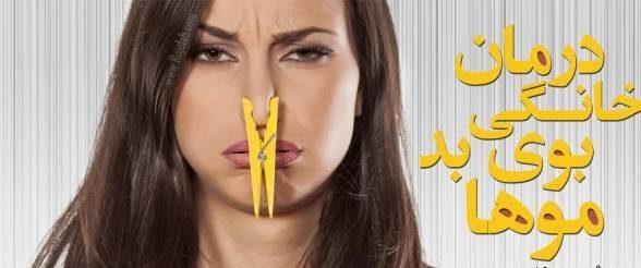 دلیل بوی بد موی سر چیست و چگونه درمان می شود؟