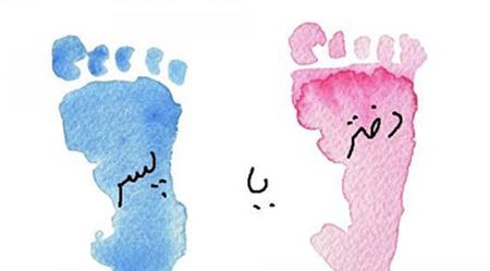 روش های عامیانه برای تشخیص جنسیت نوزاد پسر یا دختر
