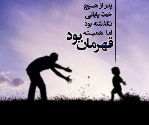 جمله های عاشقانه برای پدر + عکس نوشته عاشقانه برای پدر عزیزم