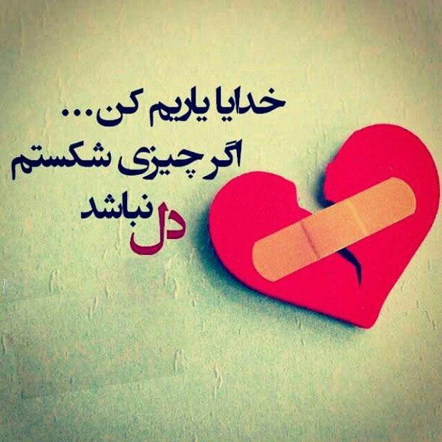 عکس نوشته عاشق دل شکسته