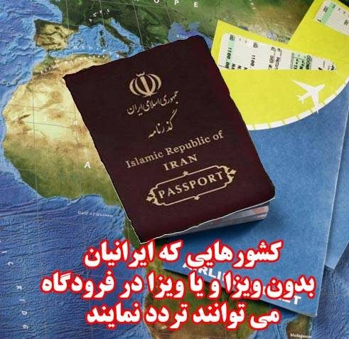 ایرانیان به این کشورهای بدون ویزا می توانند مسافرت کنند