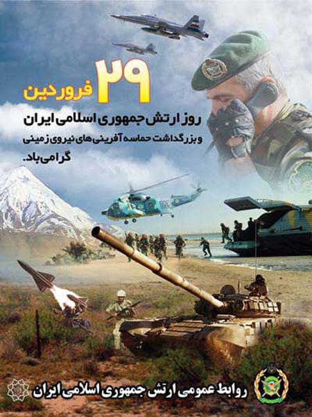عکس پروفایل تبریک روز ارتش و متن های تبریک روز ارتش 29 فروردین