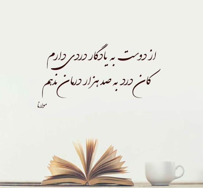 love Photo 1 عکس پروفایل شعر دار با معنی ( عکس نوشته با شعرهای زیبای عاشقانه و جدایی) عکس